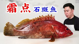 Try the 340-pound red diced fish. It is thick and white when it comes out of the pan, it's perfect