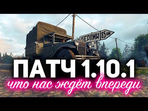 Обновление World of Tanks 1.10.1. Подробности изменений
