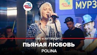 Фото 🅰️ Polina - Пьяная Любовь Live  Авторадио