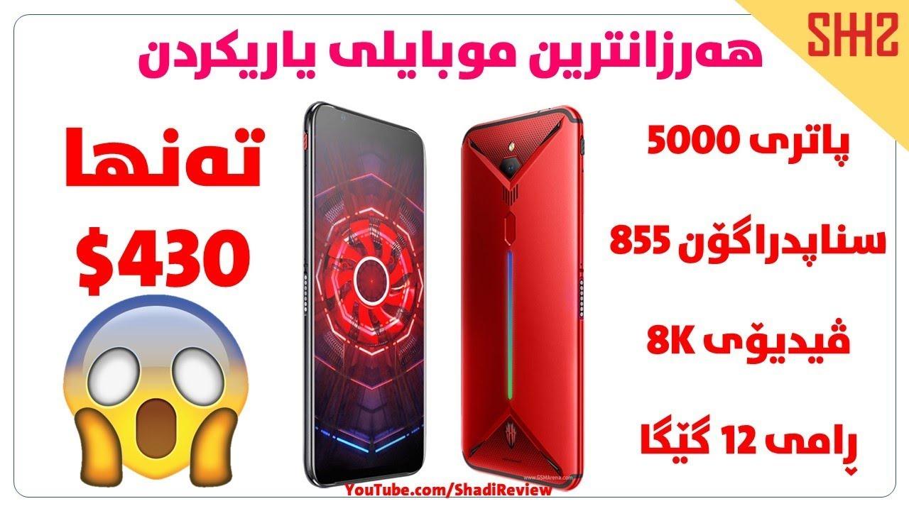 Nubia Red Magic 3 باشترین و هەرزانترین موبایلی یاریکردن، حەلی نییە