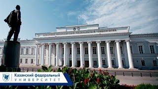 Казанский федеральный университет 2017