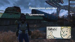 Тайна дома Кэботов Девушка играет в Fallout 4 - 39