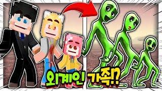 엄마 아빠랑 외계인 춤을 춰요!! 진짜 춤추는 녹색괴물을 만났다? (잉여맨 가족상황극 마인크래프트)