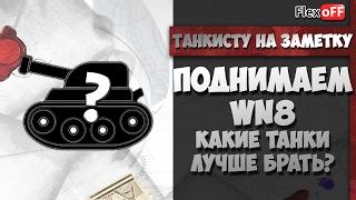 Поднимаем WN8. Какие танки лучше брать? World of Tanks.