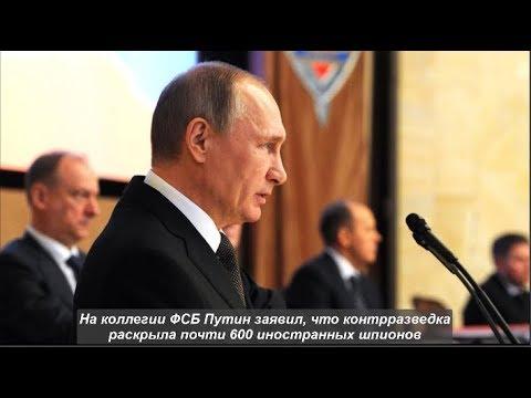 Путин  на коллегии ФСБ заявил, что контрразведка раскрыла почти 600 иностранных шпионов. № 1152