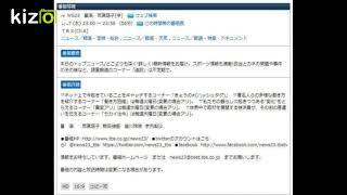 番組情報 NEWS23 星浩 雨宮塔子[字] ウェブ検索 1/17 (水) 23:00 ~ 23:...