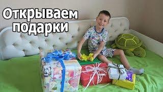 VLOG День рождения Клима Открываем подарки