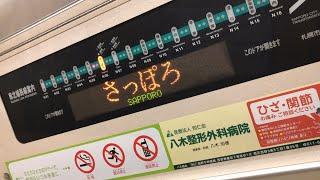 【三菱IGBT】札幌市営5000形第07,11編成走行音 / SapporoSubway-5000 sound