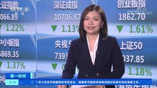 《第一时间》 20200109 1/2| CCTV财经