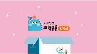 [그레이트북스] '내 친구 과학공룡' 언…