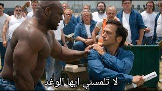 مقطع اكشن مضحك - القتال في السجن !! لا يفوتك | مترجم عربي