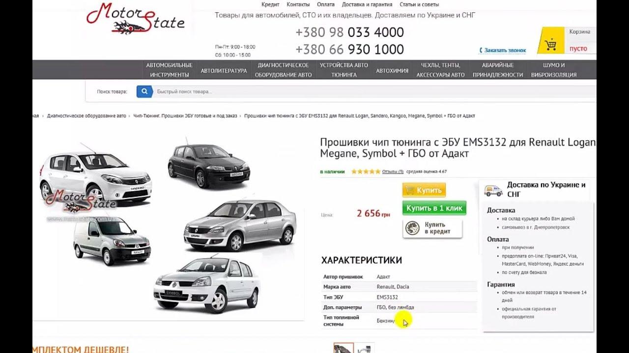 Прошивки Мозгов ЭБУ EMS 3132 для Renault Logan, Sandero, Kangoo, Megane и Symbol от Адакта