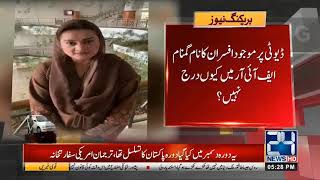 Maryam Aurangzeb Asked Question From PM On Sahiwal Incident