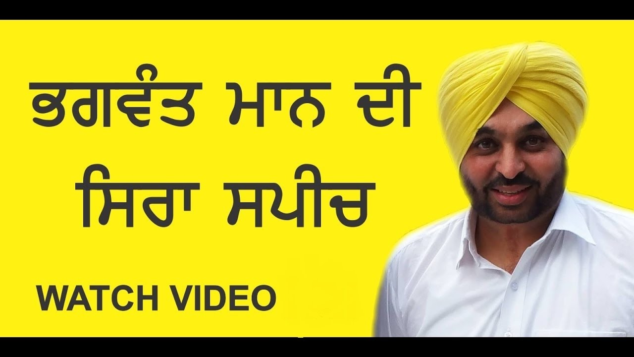 Bhagwant Mann Aap Aam Aadmi Party Punjab Topic Syl Youtube