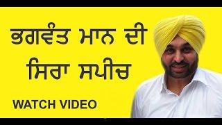 Bhagwant Mann   AAP   Aam Aadmi Party - Punjab   Topic : SYL