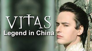 Vitas. Легенда Поднебесной. Документальный фильм/Vitas. Legend in China. Documentary