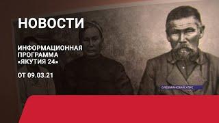 Новостной выпуск в 12:00 от 09.03.21 года. Информационная программа «Якутия 24»
