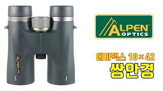 알펜 에이펙스 10x42 쌍안경·망원경 ALPEN® A…