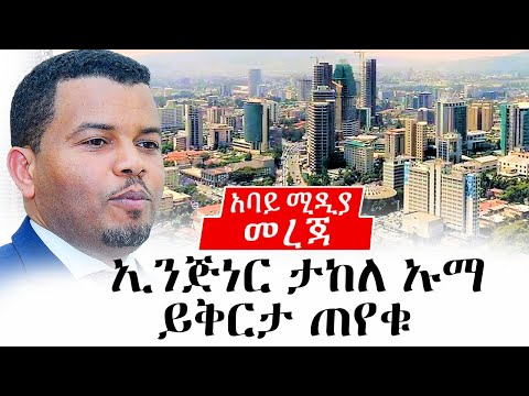 አባይ መረጃ - ኢንጅነር ታከለ ኡማ ይቅርታ ጠየቁ | Abbay Media news | Abbay Media | Ethiopia news