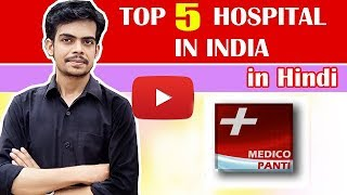 top 5 hospital in india | bharat ke 5 best hospital hindi me | medicopanti | medical guide in hindi