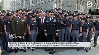 Порошенко відвідав Військову академію США  Вест Пойнт