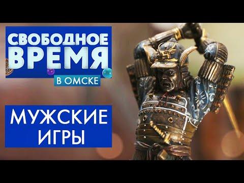 Мужские увлечения | Свободное время в Омске #40 (2020)