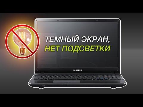 Экран темный, нет подсветки | Samsung NP300E5X