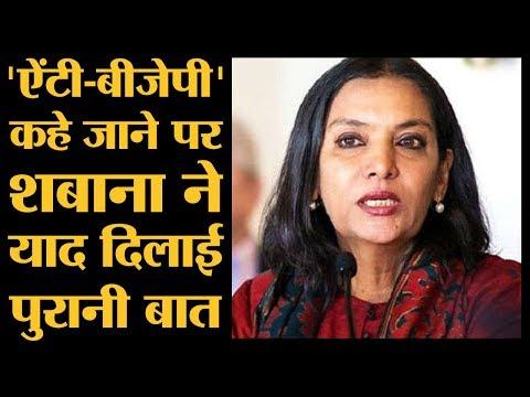 Shabana Azmi ने Anti- BJP कहे जाने पर Safdar