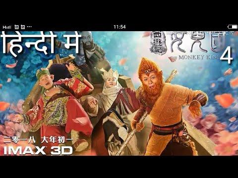 Download LEAK MONKEY KING 4 TRAILER AND PROMO SCENE (WORLDWIDE)  HINDI