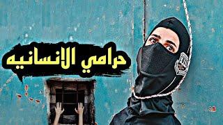 حرامي الانسانيه // فلم هادف شوفو شصار... #يوميات_سلوم