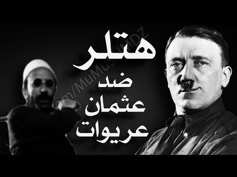 Hitler vs Athmane Ariouet - Hitleriat  هتلر يرد على عثمان عريوات بقوة في هتلريات