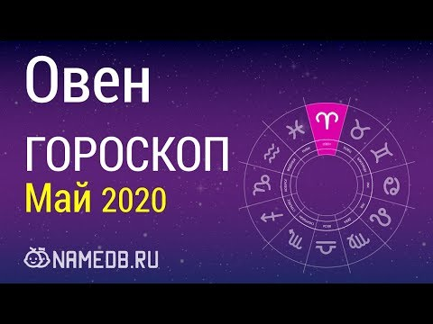 Знак Зодиака Овен - Гороскоп на Май 2020