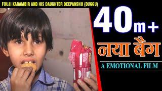 नया बैग ## A EMOTIONAL FILM ## कलाकार- फौजी कर्मबीर And his daughter Deepanshu ( duggu)