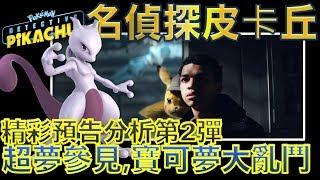 W電影隨便聊_POKÉMON 名偵探皮卡丘(Pokémon: Detective Pikachu, 精靈寶可夢:大偵探皮卡丘, 神探Pikachu)_第2彈預告分析