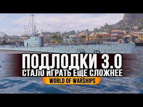✔️ ПОДВОДНЫЕ ЛОДКИ: НОВЫЙ ТЕСТ 👍 СТАЛО ХУЖЕ World Of Warships