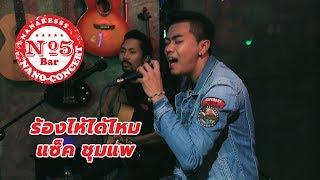แซ็ค ชุมแพ - ร้องไห้ได้ไหม [Live@No.5 Bar Nano Concert]
