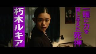 映画『BLEACH』朽木ルキア(演:杉咲花)キャラクターPV