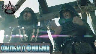 """Кредо Убийцы [2017] Фильм о Фильме - """"За Кадром"""""""