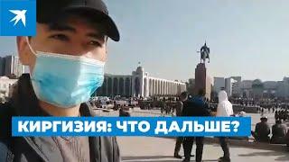 Киргизия: что дальше?