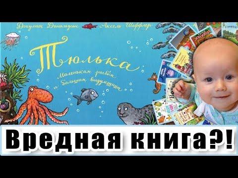 """Полезная ли книга """"Тюлька. Маленькая рыбка и большая выдумщица""""? Книга Джулии Дональдсон."""