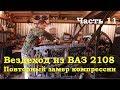 Вездеход 4х4 из ВАЗ 2108 - Повторный замер компрессии (Часть 11)