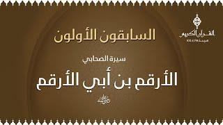 السابقون الأولون مع د. أحمد محمد زايد ،، حول سيرة الصحابي الأرقم بن أبي الأرقم_02