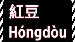 王菲:【紅豆】 Red Bean (KTV with Pinyin)