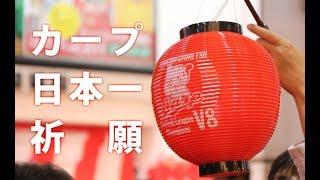 広島東洋カープがセ・リーグ2連覇でV8を達成した記念に、本通りから金座...