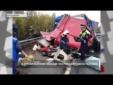 Авария на Южном объезде Владимира (2019 10 01)