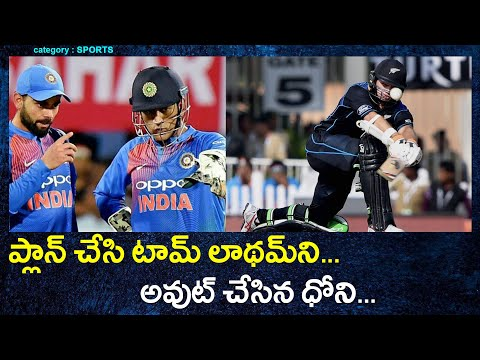 Dhoni's Plan For Tom Latham Wicket, Caught On Stump Mic | Oneindia Telugu