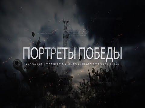 Портреты Победы: Сергей Кочкин