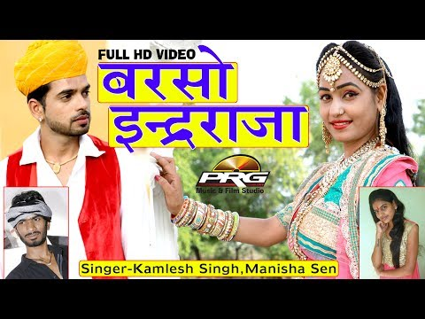 BARSO NI INDRA RAJA || Kamlesh Singh, Mainsha Sen || Latest Rajasthani DJ Song 2017 || FULL HD VIDEO