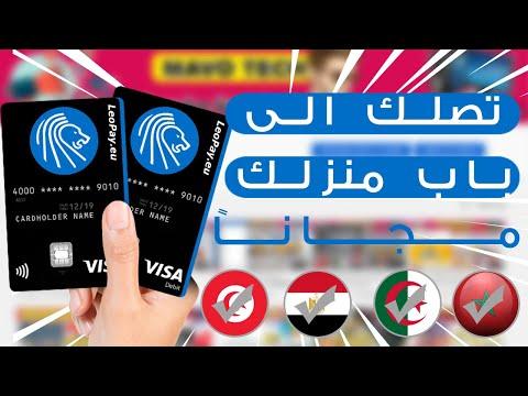 لجميع الدول العربية الطريقة الصحيحة للحصول على Visa card تصلك إلى باب منزلك مجانا صالحة لتفعيلpaypal