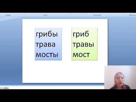 ПРоверочное и проверяемое слово. Русский язык 1 класс.